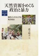 天然資源をめぐる政治と暴力 現代インドネシアの地方政治 (地域研究叢書)