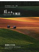 丘のある風景 日本で最も美しい大地-美瑛 菊地晴夫写真集