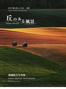 丘のある風景 日本で最も美しい大地-美瑛 菊地晴夫写真集 (風景写真BOOKS Artist Selection)