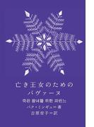 亡き王女のためのパヴァーヌ (新しい韓国の文学)