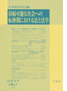 持続可能な社会への転換期における法と法学 (法社会学)