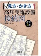 見方・かき方高圧受電設備接続図 改訂2版