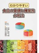 わかりやすい食品の基礎と機能性分析法