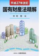 国有財産法精解 平成27年改訂
