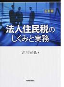 法人住民税のしくみと実務 5訂版