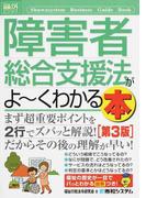 障害者総合支援法がよ〜くわかる本 第3版