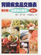 腎臓病食品交換表 治療食の基準 第8版 補訂