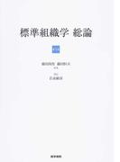 標準組織学総論 第5版