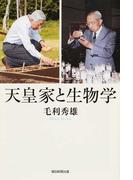 天皇家と生物学 (朝日選書)(朝日選書)
