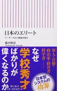 日本のエリート リーダー不在の淵源を探る (朝日新書)(朝日新書)