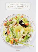 絶対おいしいパリの旅ごはん 星付き料理人が推薦するレストラン