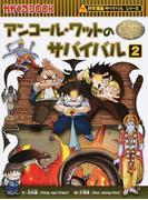 アンコール・ワットのサバイバル 生き残り作戦 2 (かがくるBOOK 科学漫画サバイバルシリーズ)