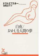 白夜/おかしな人間の夢 (光文社古典新訳文庫)(光文社古典新訳文庫)