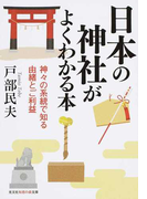 日本の神社がよくわかる本 神々の系統で知る由緒とご利益 (光文社知恵の森文庫)(知恵の森文庫)