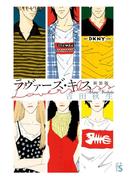 ラヴァーズ・キス 新装版 (flowers comics)(flowers コミックス)