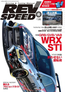 REV SPEED 2015年4月号(REV SPEED)