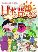 【フルカラー】「日本の昔ばなし」 単行本 第三巻 金太郎編(eEHON コミックス)