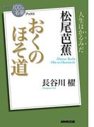 NHK「100分de名著」ブックス 松尾芭蕉 おくのほそ道(NHK「100分de名著」ブックス )