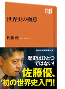 世界史の極意(NHK出版新書)