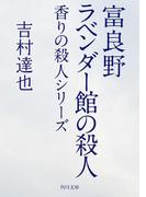 富良野ラベンダー館の殺人 香りの殺人シリーズ(角川文庫)