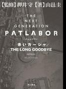 【期間限定価格】THE NEXT GENERATION パトレイバー 赤いカーシャ/THE LONG GOODBYE(角川書店単行本)