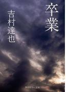 卒業(角川ホラー文庫)