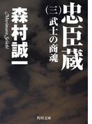 忠臣蔵 (三) 武士の商魂(角川文庫)