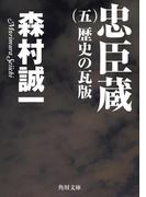 忠臣蔵 (五) 歴史の瓦版(角川文庫)