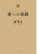 【期間限定価格】妻への家路(角川書店単行本)