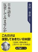 日本語を反省してみませんか(角川oneテーマ21)