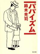 パパイズム(角川文庫)