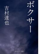 ボクサー(角川ホラー文庫)