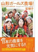 山形ガールズ農場! 女子から始める農業改革(角川書店単行本)