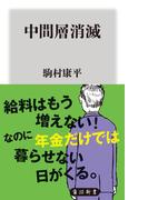 【期間限定価格】中間層消滅(角川新書)