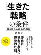 「生きた戦略」の条件(中経出版)