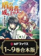 【1~9巻合本版】盾の勇者の成り上がり  <特典付>(MFブックス)