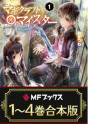 【1~4巻合本版】マギクラフト・マイスター  <特典付>(MFブックス)