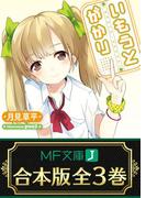 【合本版】いもうとがかり 全3巻(MF文庫J)