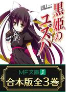 【合本版】黒姫のユズハ 全3巻(MF文庫J)