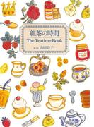 【期間限定価格】紅茶の時間 The Teatime Book