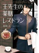 王先生の薬膳レストラン(MF文庫ダ・ヴィンチ mewシリーズ)
