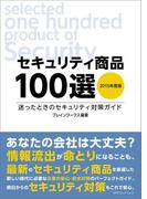 セキュリティ商品100選 2015年版