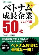 ベトナム成長企業50社2014年度版-ハノイ編-