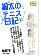颯太のテニス日記 2(スマートブックス)