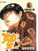 聖(さとし)-天才・羽生が恐れた男- 6(ビッグコミックス)