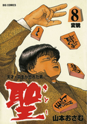 聖(さとし)-天才・羽生が恐れた男- 8(ビッグコミックス)