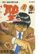 聖(さとし)-天才・羽生が恐れた男- 9(ビッグコミックス)