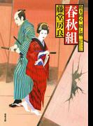 飴玉同心 隠し剣 : 4 春秋組