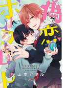 偽×恋ボーイフレンド【電子限定かきおろし付】(6)(シトロンコミックス)