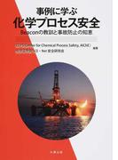 事例に学ぶ化学プロセス安全 Beaconの教訓と事故防止の知恵